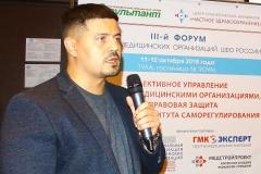 forum-3-tula-2018-40